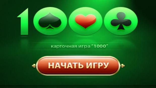 Играть в карты 1000 онлайн без регистрации лучшая рулетка онлайн бесплатно