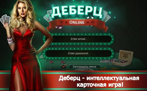 Игры онлайн деберц